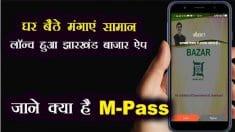 झारखंड Bazar Mobile App डाउनलोड / M-Pass ऑनलाइन पंजीकरण