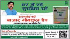 Jharkhand Bazar Mobile App Download
