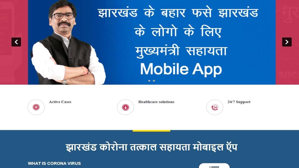 Jharkhand Mukhyamantri Corona Tatkal Sahayata Yojana Web Portal