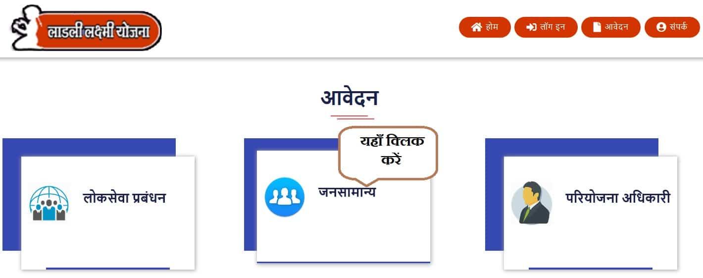 Ladli Laxmi Yojana Apply Online in Madhya Pradesh