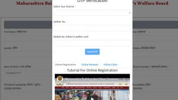Maharashtra Construction Workers Online Application Form