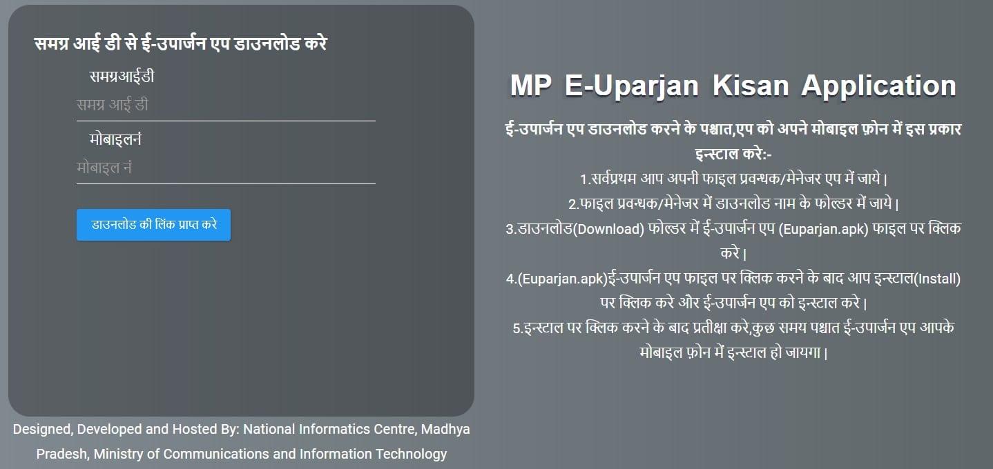 MP E-Uparjan Kisan App Download