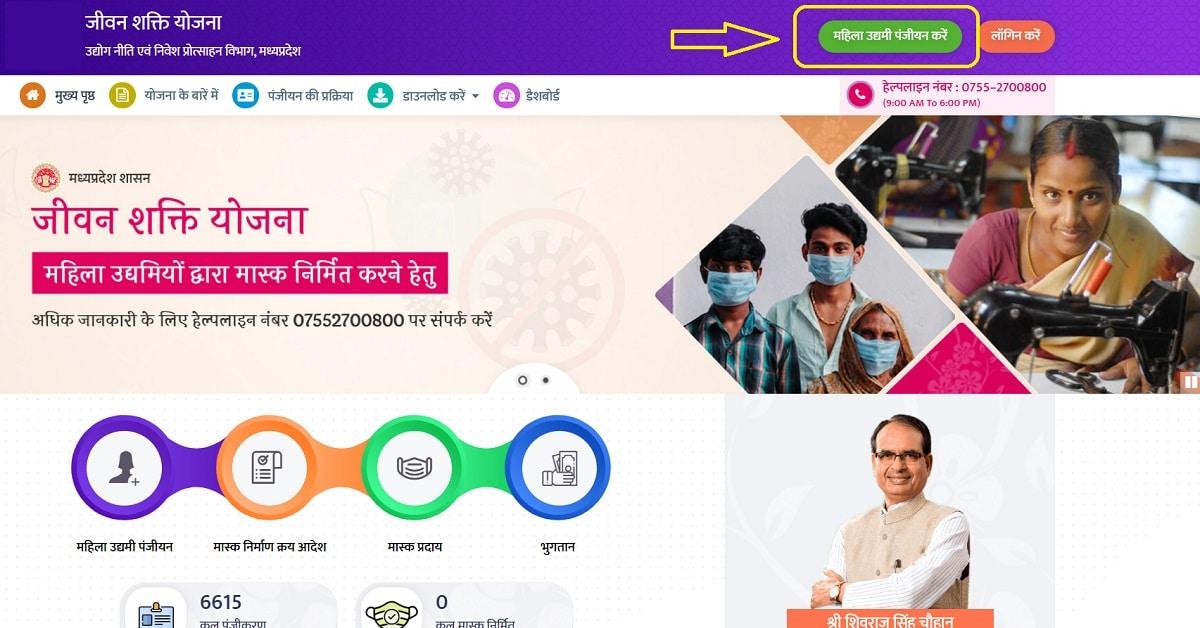 MP Jeevan Shakti Yojana Apply Online