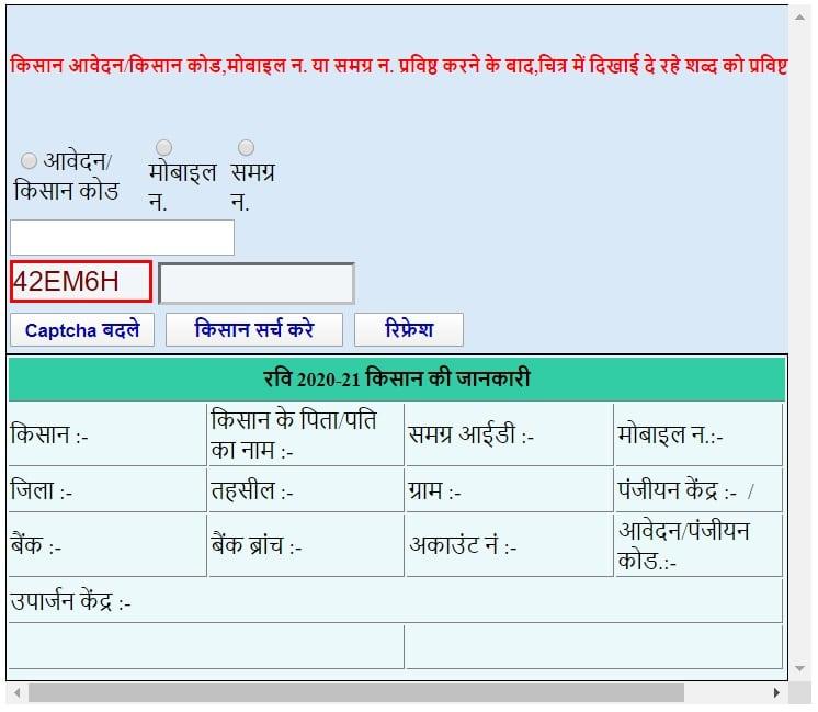 MP Uparjan Farmers Online Registration Form