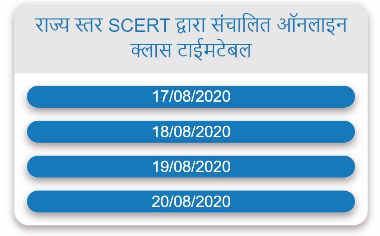 Padhai Tunhar Dwar Portal Online Class Timetable