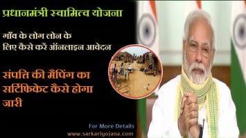 PM Swamitva Yojana Apply Online