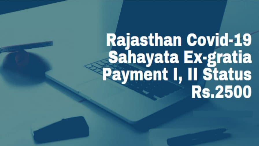 Rajasthan Corona Sahayata Yojana Payment Status | COVID-19 Anugrah Rashi Bhugtan List 1 & 2