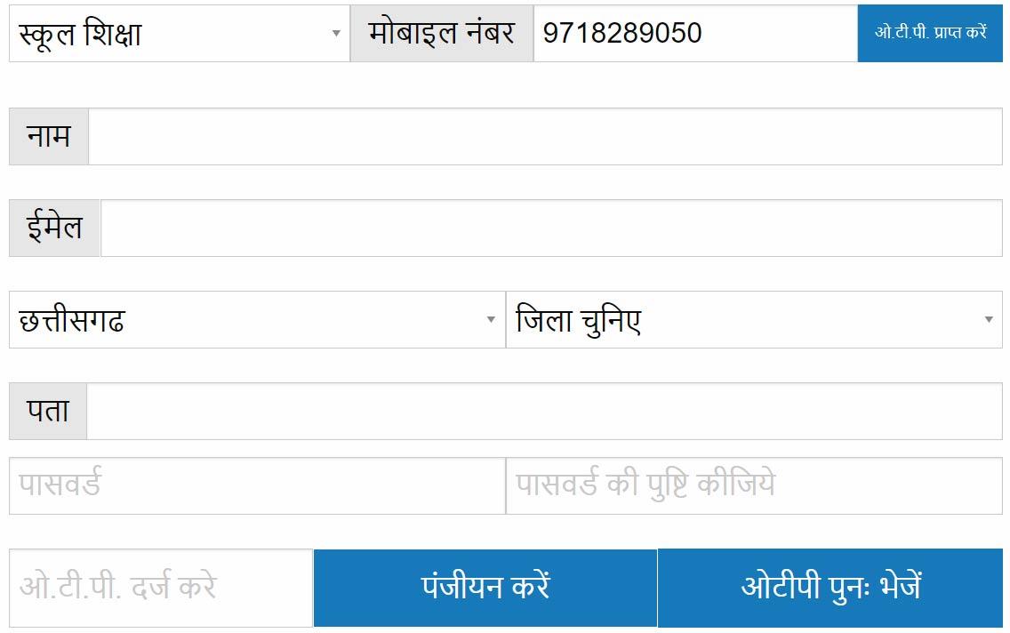 Padhai Tunhar Dwar Student Registration Form