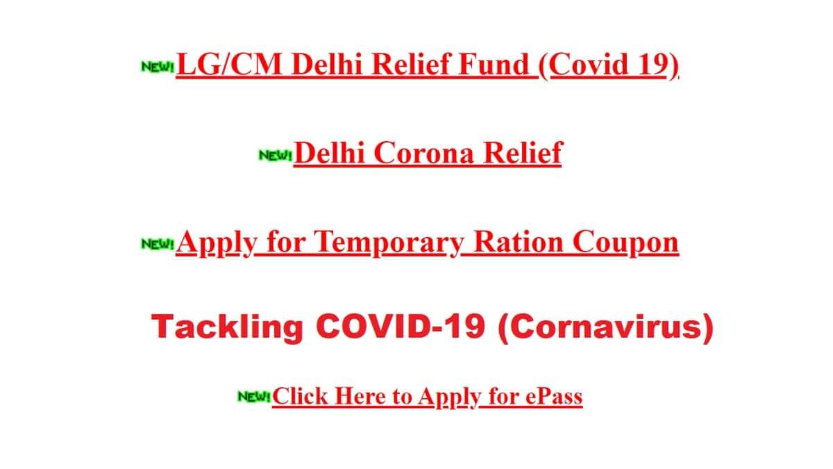 दिल्ली राशन कूपन ऑनलाइन पंजीकरण / ई-पास रजिस्ट्रेशन / मजदूर भत्ता आवेदन पत्र
