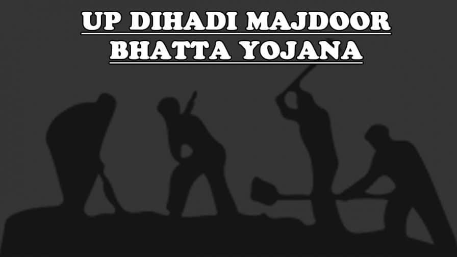 UP Dihadi Majdoor Bhatta Yojana