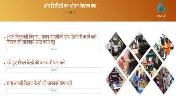 UP Supply Mitra Annapurna Portal