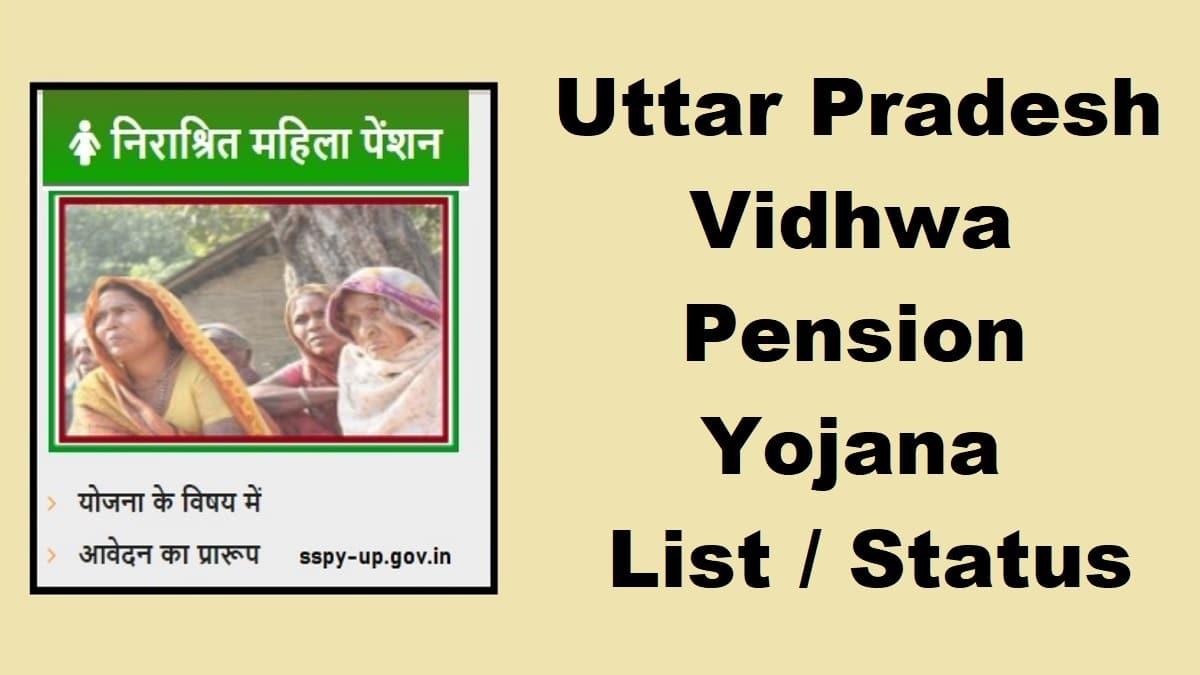 UP Widow Pension Scheme List Status Apply