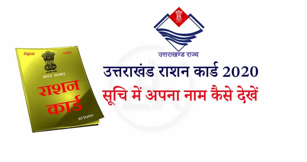Uttarakhand Ration Card List NFSA BPL