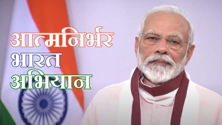 आत्मनिर्भर भारत अभियान आर्थिक पैकेज – Aatmanirbhar Bharat Abhiyan 2020 Complete Details