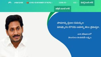 AP Migrant Workers Go From Return Registration Form