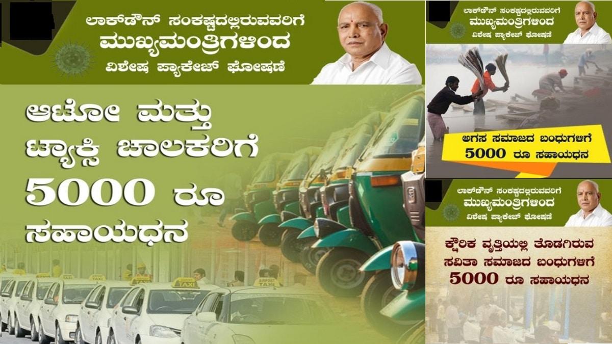 Apply Karnataka Rupees 5000 Scheme Auto Taxi Drivers Barbers Dhobis