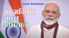 Atmanirbhar Bharat Loan Schemes Apply Online