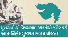 Atmanirbhar Gujarat Sahay Yojana Application Registration