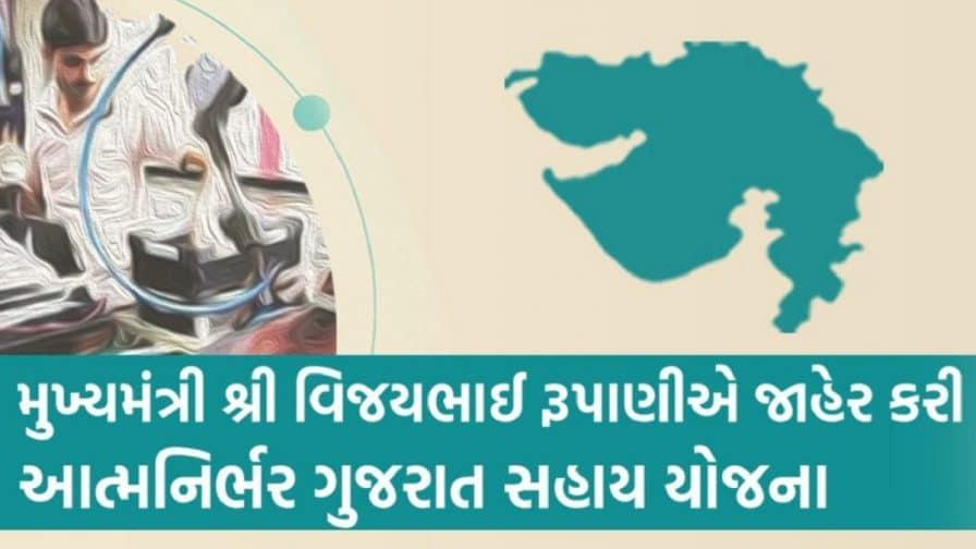 Atmanirbhar Gujarat Sahay Yojana Application Registration