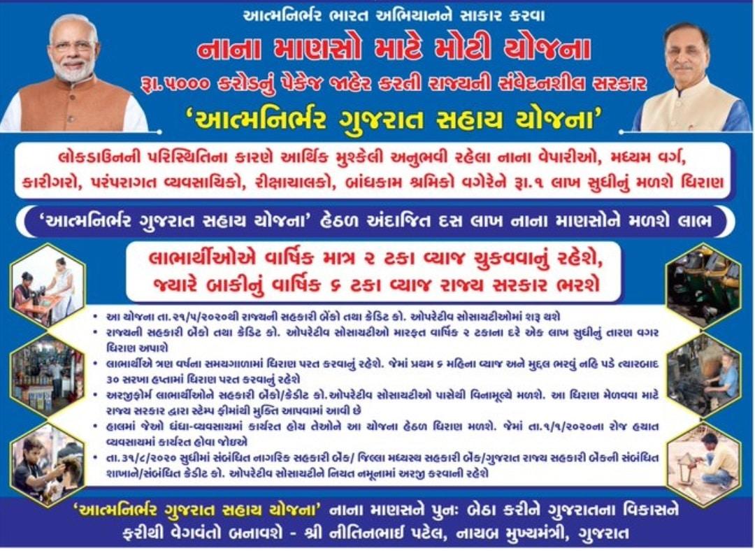Atmanirbhar Gujarat Sahay Yojana Apply Online