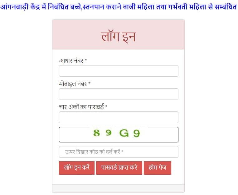 Bihar Anganwadi Beneficiary Login Children Lactating / Pregnant Women
