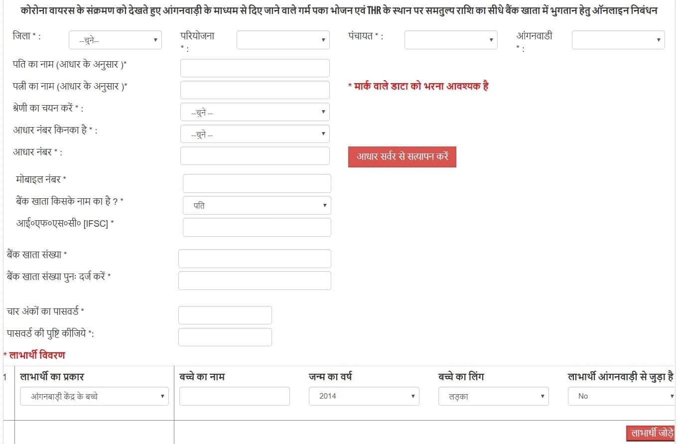 Bihar Anganwadi Labharthi Online Application Form
