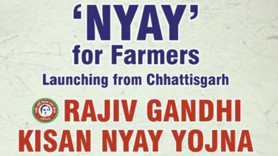 CG Rajiv Gandhi Kisan Nyay Yojana 2020