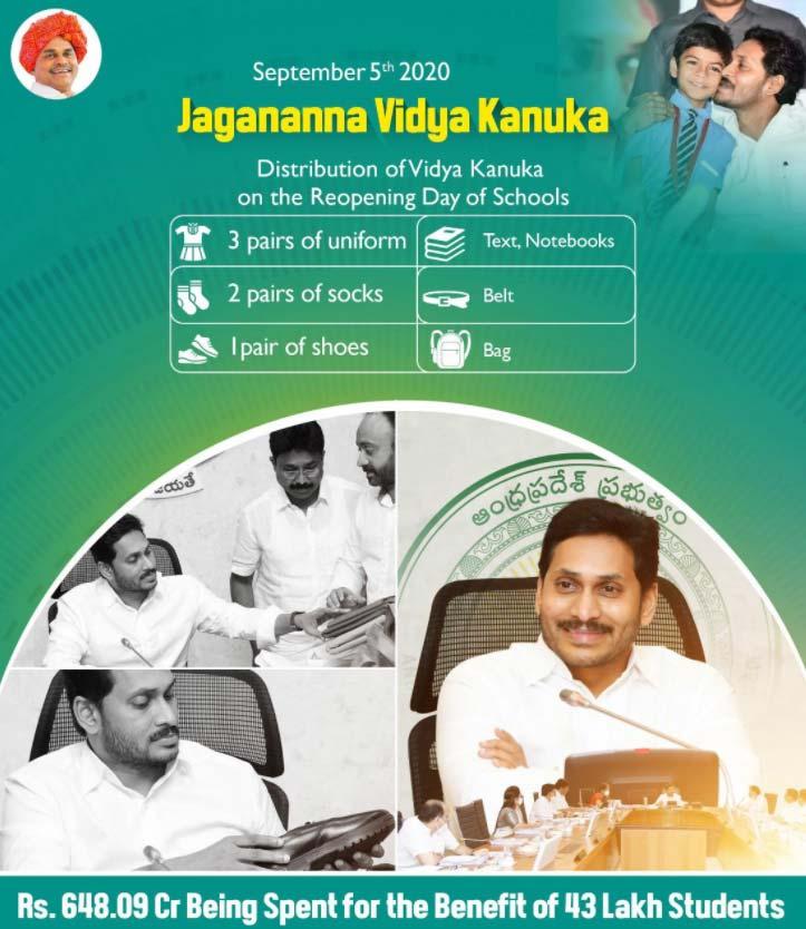 Jagananna Vidya Kanuka Scheme