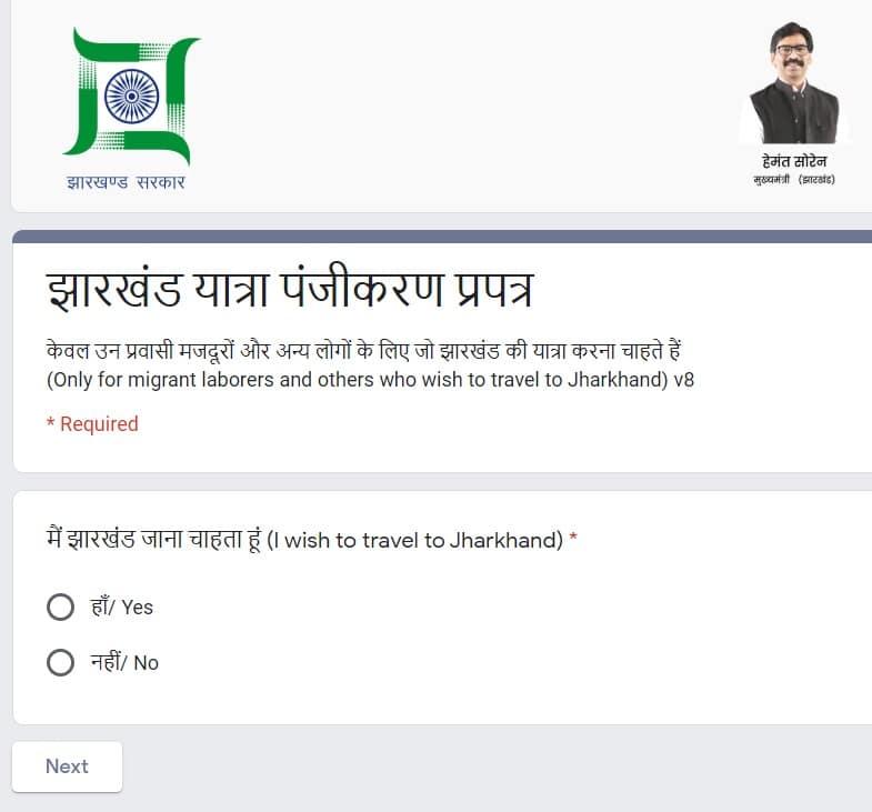 Jharkhand Pravasi Yatra Panjikaran Apply Online Form