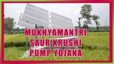 Mukhyamantri Saur Krushi Pump Yojana 2020 (Solar Pump Yojana) Online Registration Form / Application Status Maharashtra