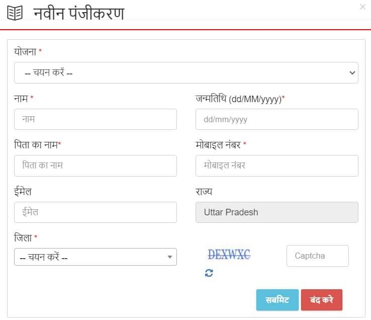 Mukhyamantri Swarojgar Yojana UP Online Application Form