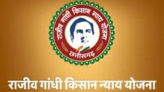 राजीव गांधी किसान न्याय योजना 2020 ऑनलाइन पंजीकरण / आवेदन पत्र / लिस्ट / पात्रता – Chhattisgarh Kisan Nyay Yojana Registration