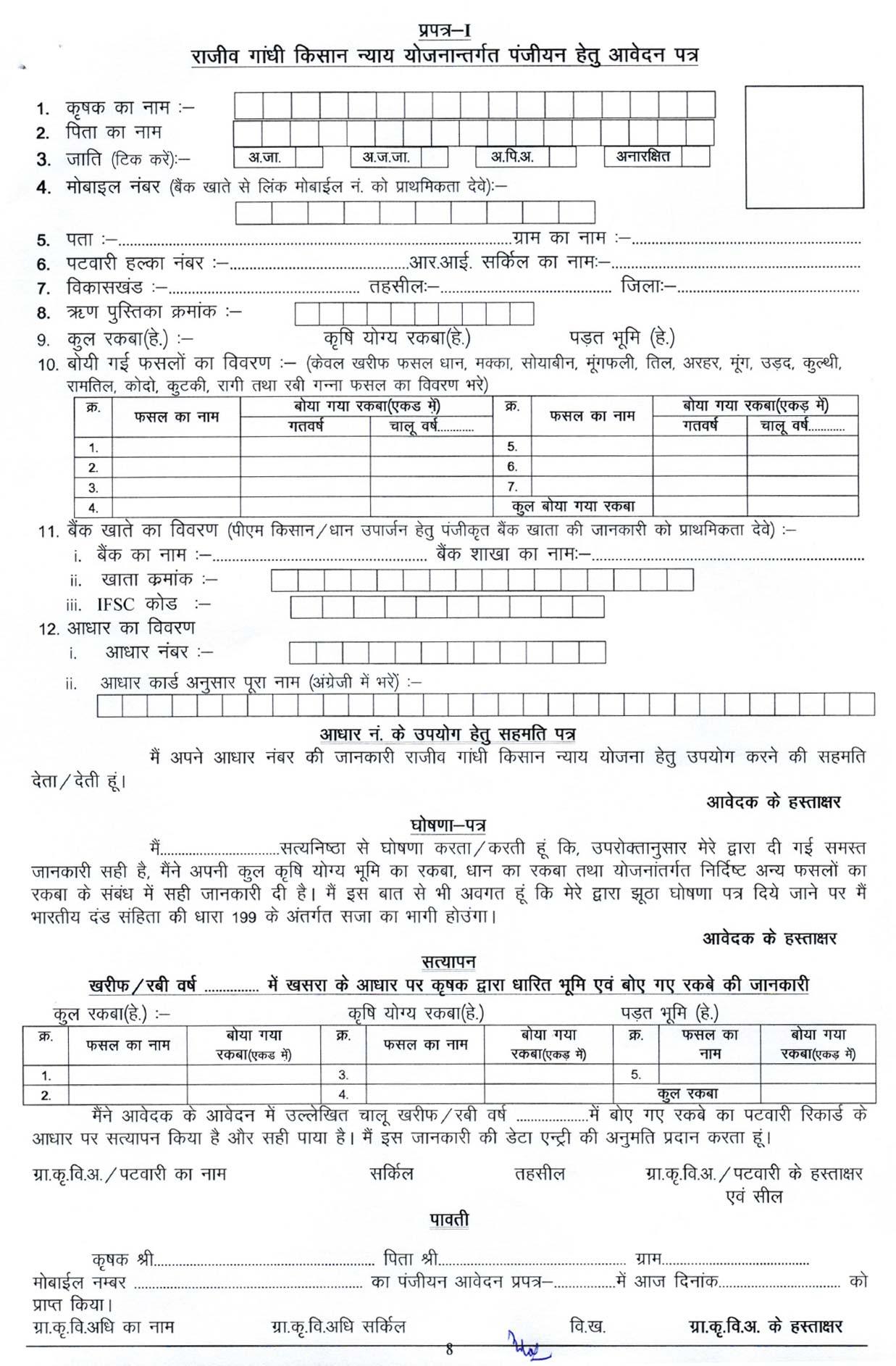 Rajiv Gandhi Kisan Nyay Yojana Application / Registration Form