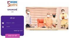 UP MSME Sathi Mobile App Download