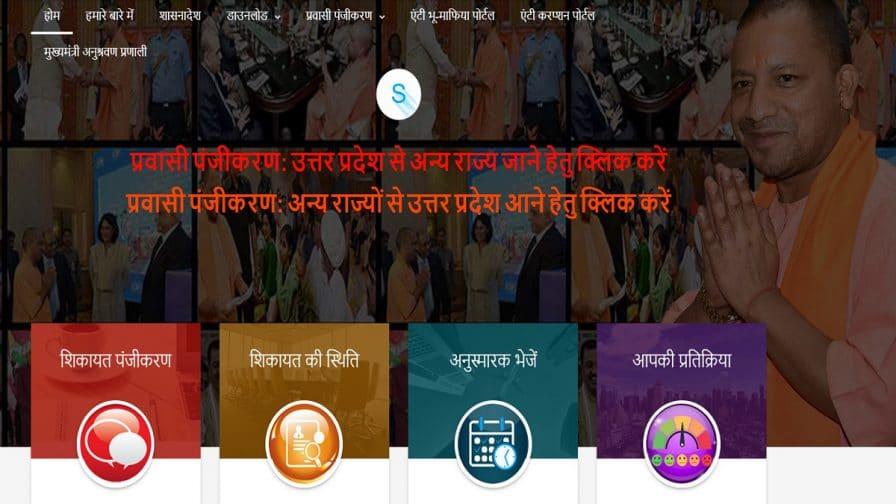 UP Pravasi Majdur Go From Return Registration