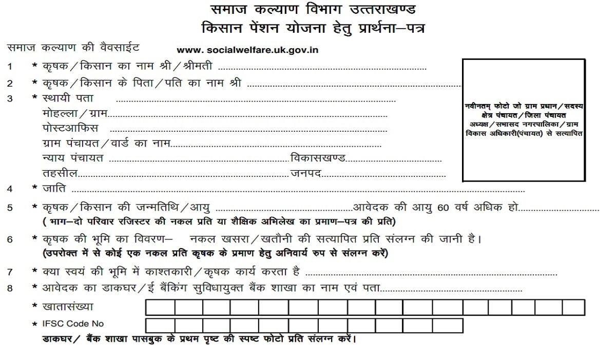 Uttarakhand Kisan Pension Scheme