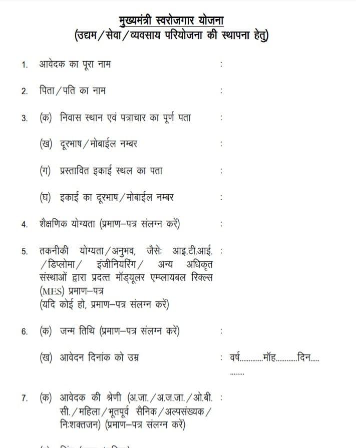 Uttarakhand Mukhyamantri Swarojgar Yojana Application Form