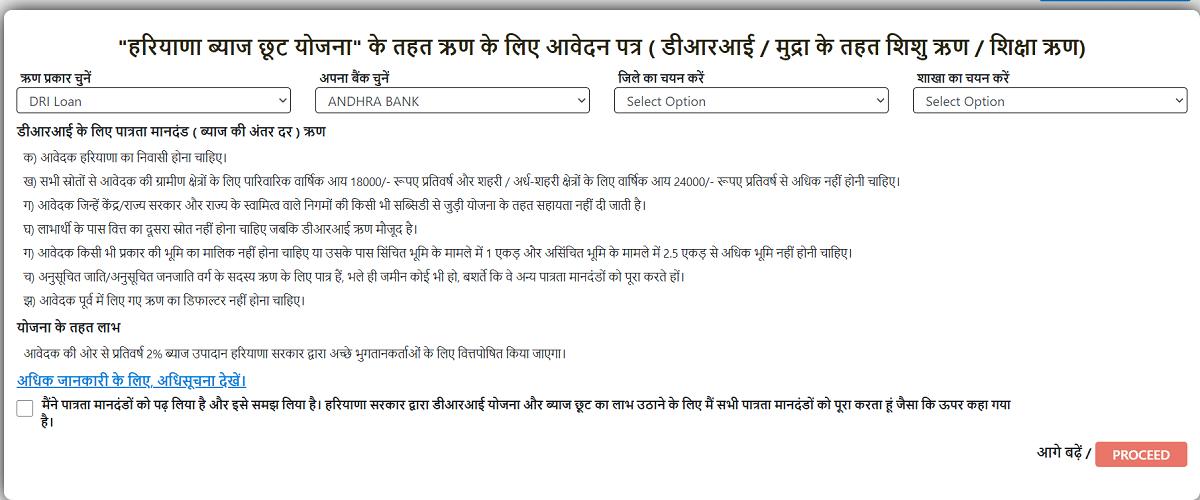 Atmanirbhar Haryana DRI Loan Application Form
