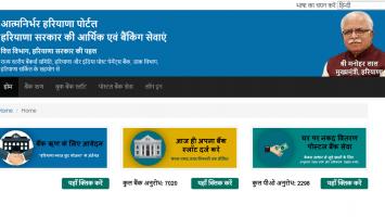 Atmanirbhar Haryana Gov Portal Apply Online