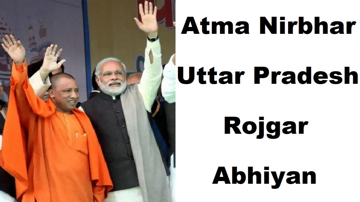 Atmanirbhar Uttar Pradesh Garib Kalyan Rojgar Yojana PM Modi