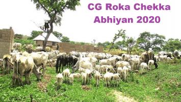 Chhattisgarh Roka Chekka Abhiyan