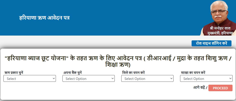 Haryana Interest Waiver Scheme Bank Loan Application Form