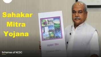 NCDC Sahakar Mitra Internship Scheme