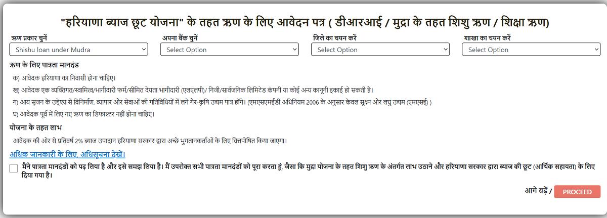 Shishu Mudra Loan Atmanirbhar Haryana Portal Apply