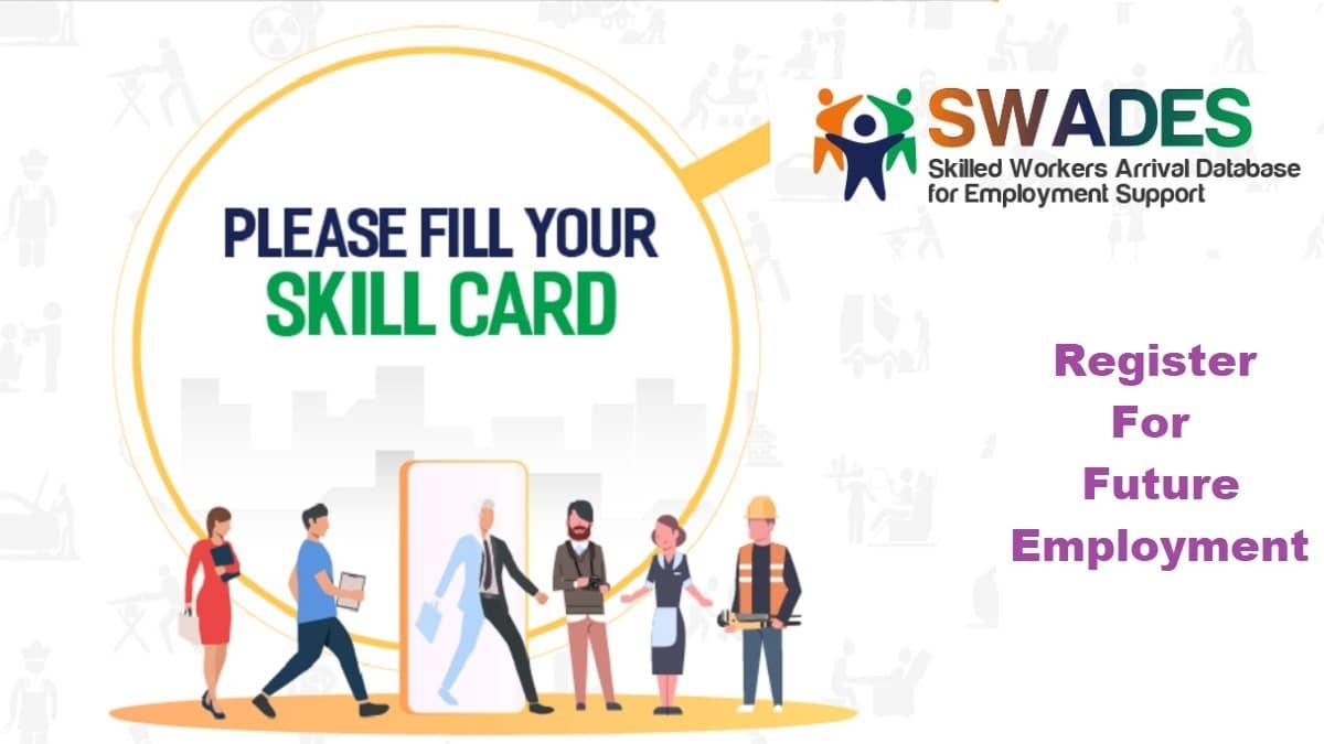 Swades Scheme Apply Online Form