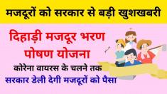UP Dihadi Majdoor Bharan Poshan Bhatta Yojana