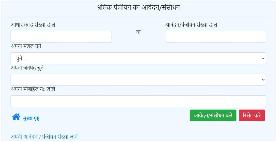 UP Labour Registration Online Application Form