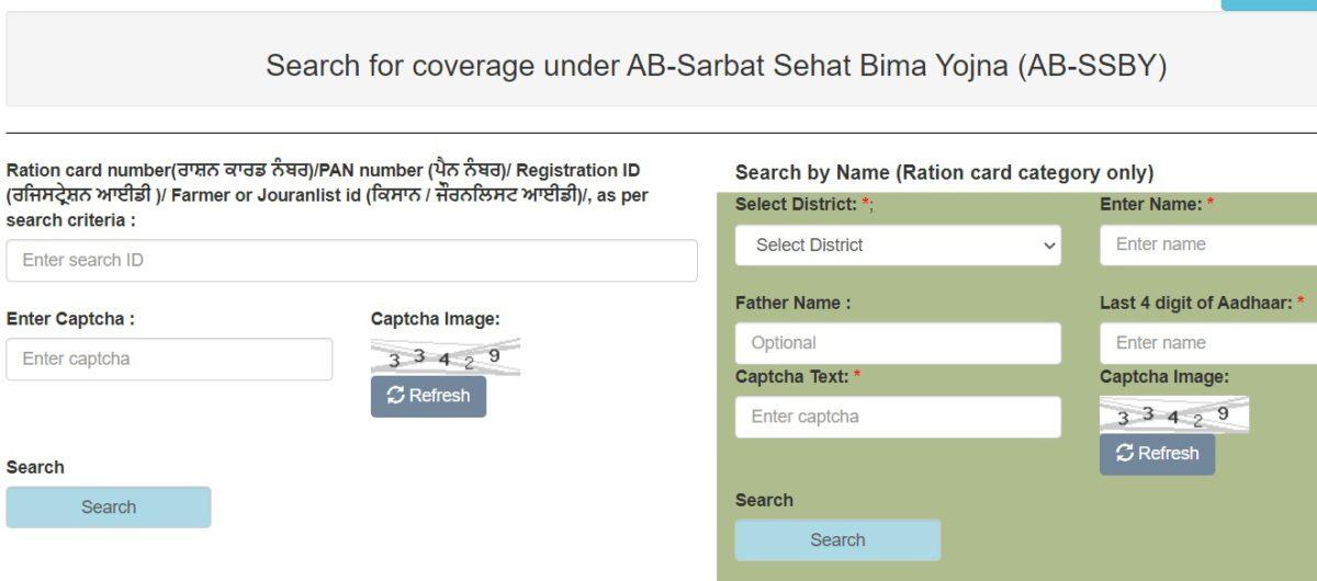 AB Sarbat Sehat Bima Yojana Beneficiary Search