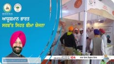 Check Punjab Sarbat Sehat Bima Yojana (AB-SSBY) 2021 List of Beneficiaries / Hospitals