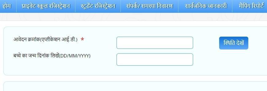 cg rte admission application status